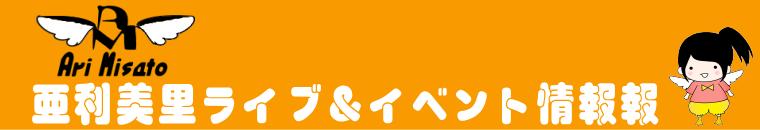 亜利美里ライブ&イベント&番組予定